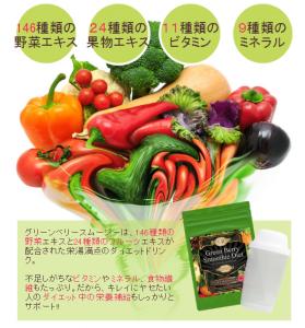 グリーンベリースムージー 効果 豊富な栄養素