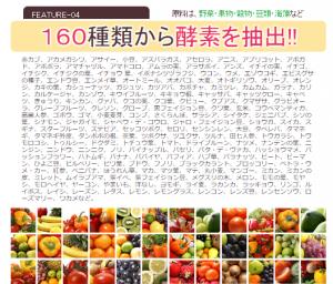 グリーンベリースムージー 効果 160種類の酵素