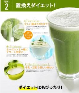 ミネラル酵素グリーンスムージー 効果 置き換えダイエット