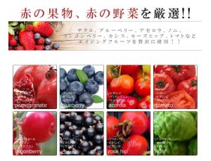 アサイーレッドスムージーダイエット 効果 赤の野菜