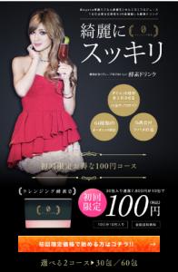 クレンジング酵素0100円通販購入
