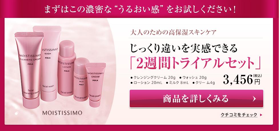 モイスティシモ・トライアルセット・通販購入