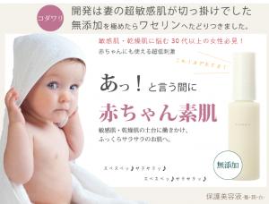 mamori保護美容液 通販購入