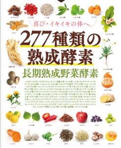 スリムサポート酵素α+ 277種類の食物酵素