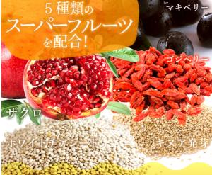 よくばりキレイの生酵素 効果 スーパーフルーツ