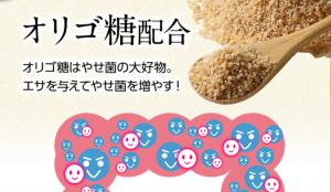 LAKUBI(ラクビ) 効果 オリゴ糖