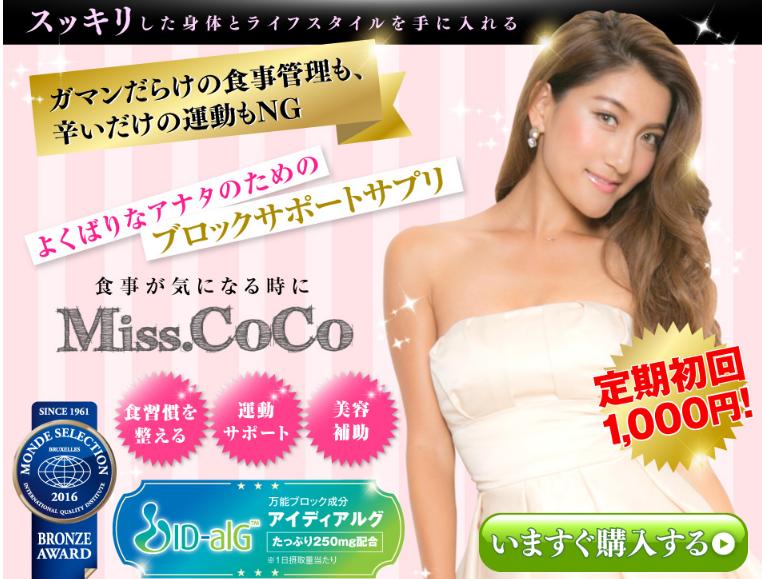 Miss. CoCo(ミスココ) 通販購入