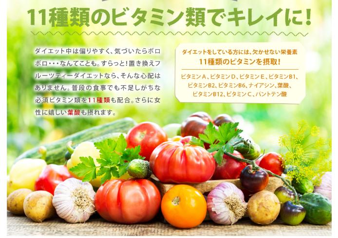 フルーツティーダイエット 効果 11種類のビタミン