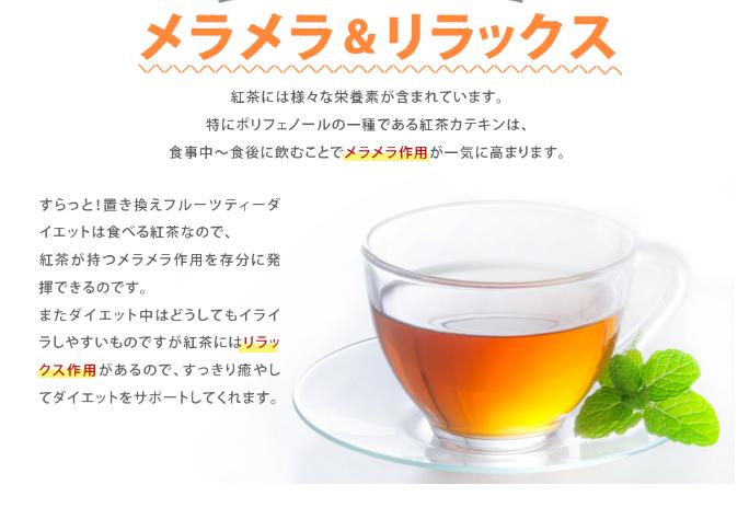 フルーツティーダイエット 効果 カテキン ダイエット茶