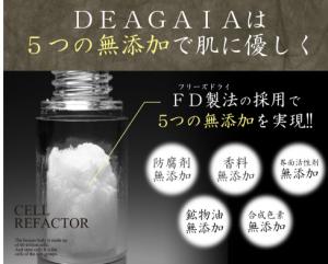 DEAGAIA ナイトリペアエッセンス 効果 5つの無添加