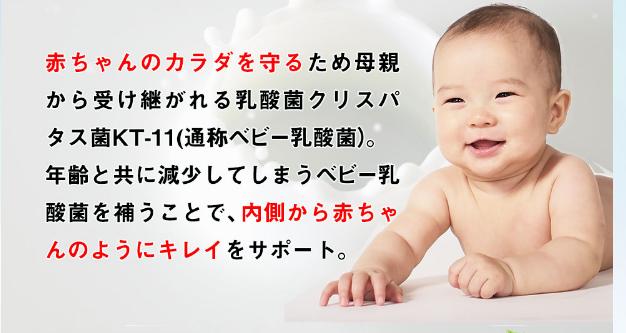 息ピュア 効果 ベビー乳酸菌